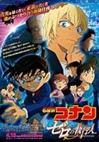 Détective Conan : L'Exécutant de Zero